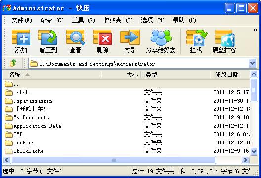 快壓壓縮軟件 v3.1.0.2 官方免費版