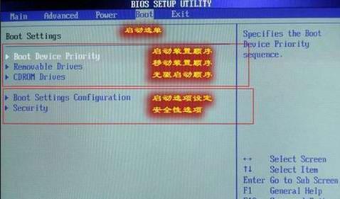BIOS设置页面