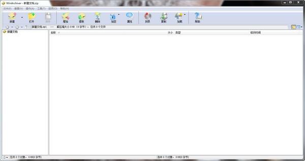 winarchiver v4.6 免費版