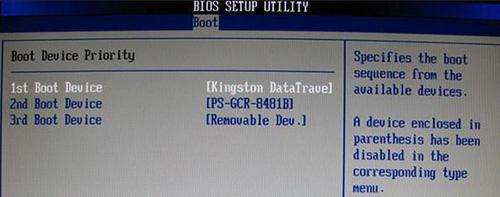 BIOS设置界面