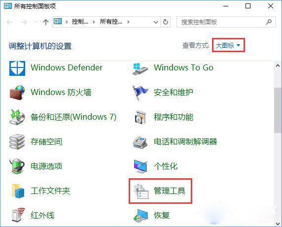 Win10系统如何关闭office2013上载中心?