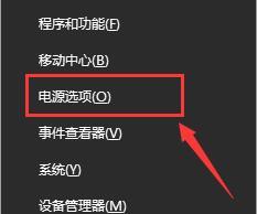Windows10系统设置电源管理的方法