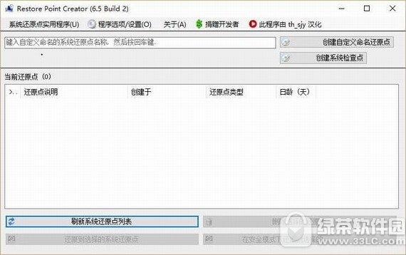 restore point creator v7.1.2 中文版
