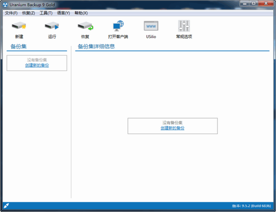 uranium backup中文版 v9.6 免費版