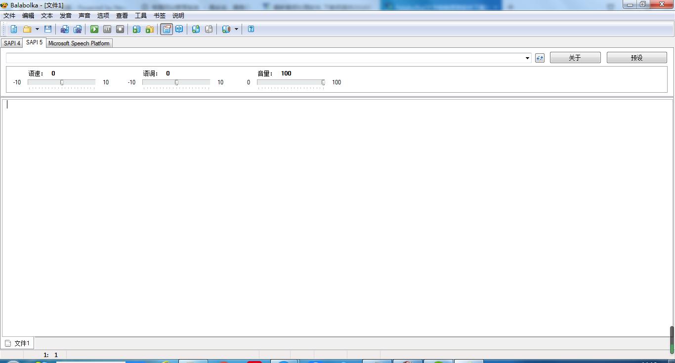 Balabolka 2.15.0.698中文免費版