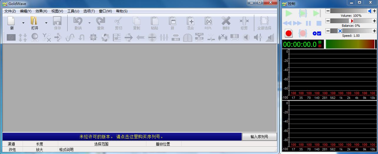 GoldWave 6.36官方版