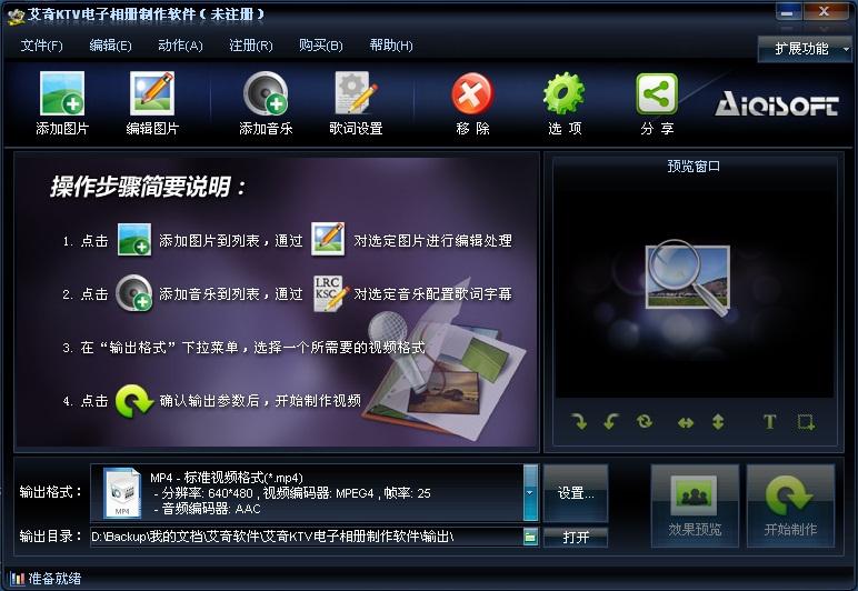 艾奇KTV電子相冊制作軟件 5.10.302.20免費版