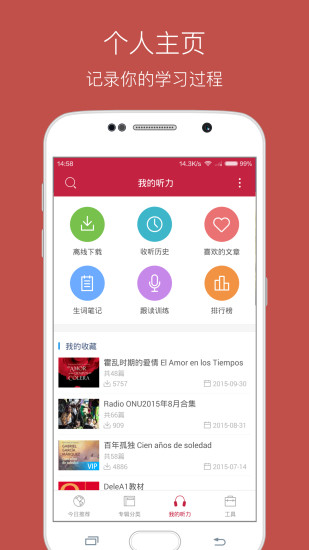 每日西語聽力 3.3.1官方版