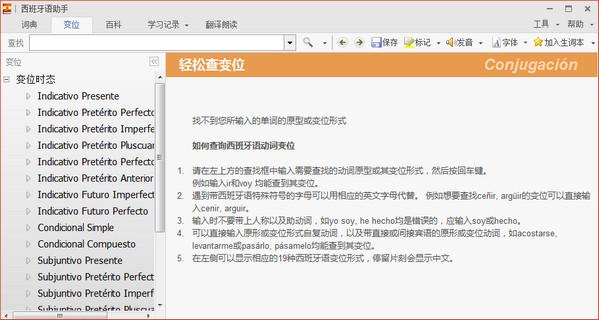 西語助手 12.1.6官方版