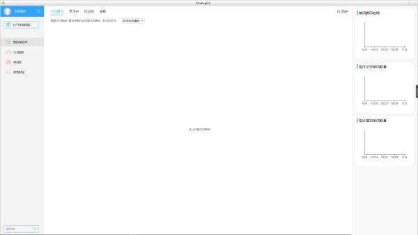 糍粑英語 2.0.1.4210官方版