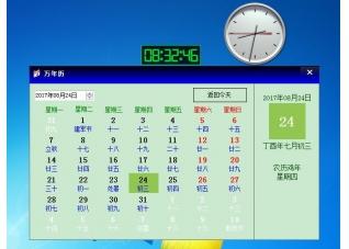 月光迷你鐘 9.2官方版