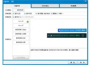 藍劍多功能托盤日歷時鐘 1.2.1官方版