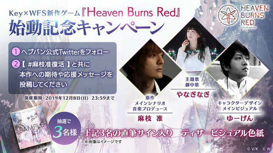 Heaven Burns Red中文破解版