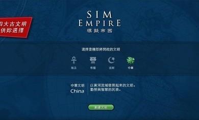 模拟帝国手游下载
