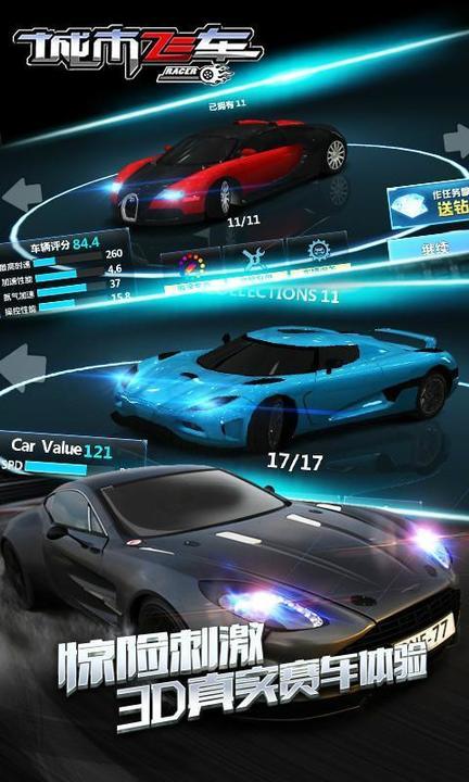 城市赛车3D安卓版