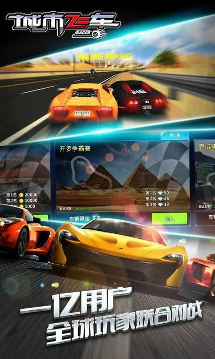 城市赛车3D游戏