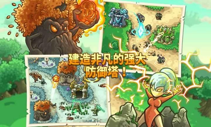 王国保卫战:起源游戏