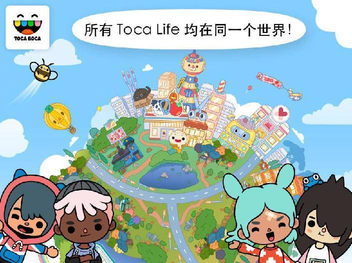 托卡生活:世界下载安装