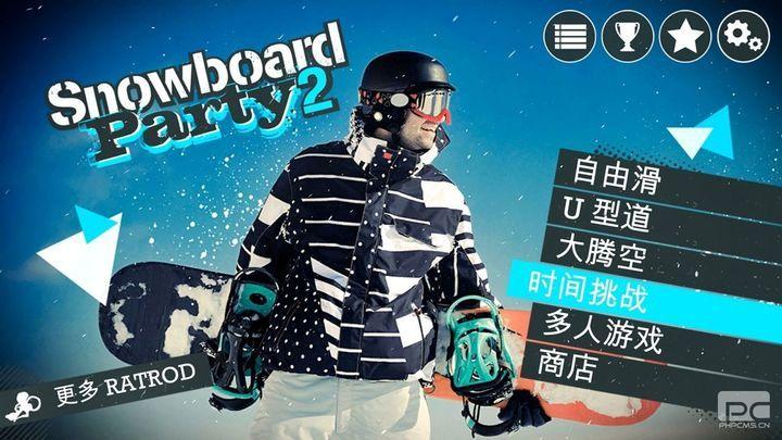 滑雪板派对2无限经验版