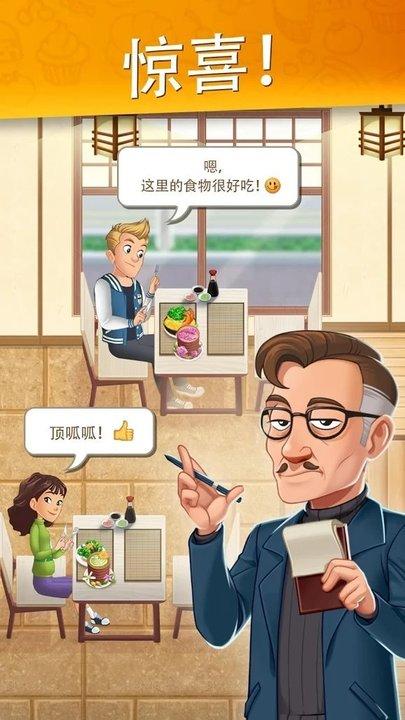 烹饪日记游戏下载