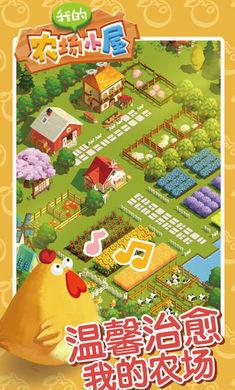我的农场小屋破解版