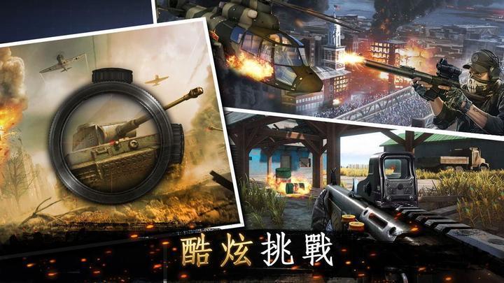 狙击手3D游戏