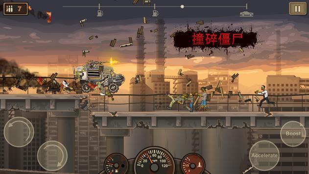 战车撞僵尸2破解版下载