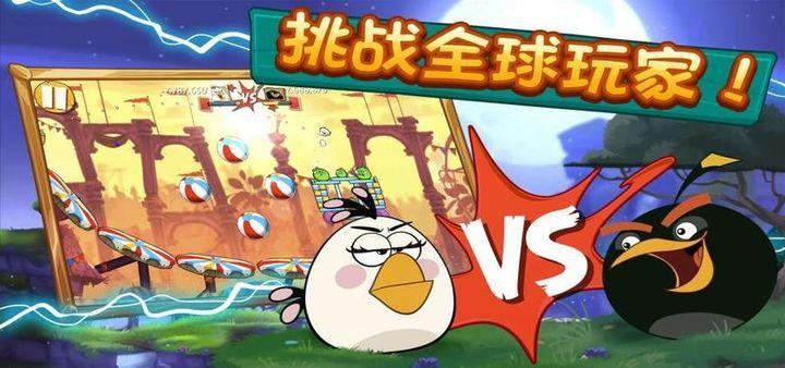 憤怒的小鳥2中文版
