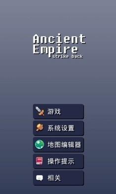 古老帝國:反擊擊安卓版下載v