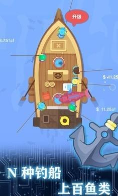 一起來釣魚1