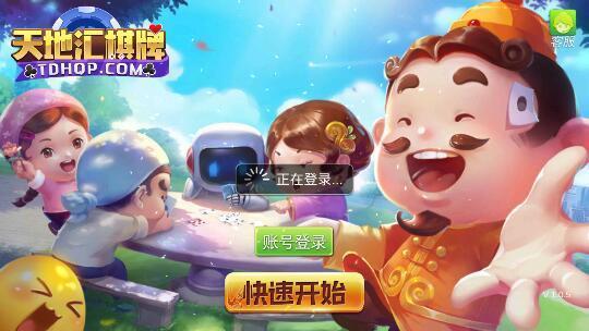江都棋牌app
