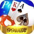 99棋牌游戏下载