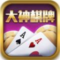 大神棋牌app