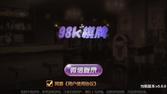 98K棋牌遊戲最新版
