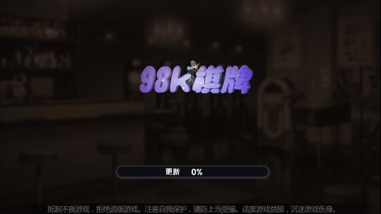 98K棋牌真金版