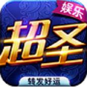 超圣棋牌app