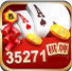 35271棋牌