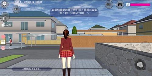 樱花校园模拟器中文版靠近钢铁厂图