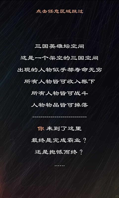 三国英雄坛app