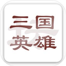 三國英雄壇app