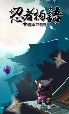 忍者物語:魔王的挑戰漢化版