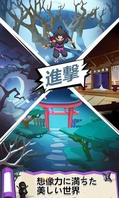忍者物語:魔王的挑戰游戲