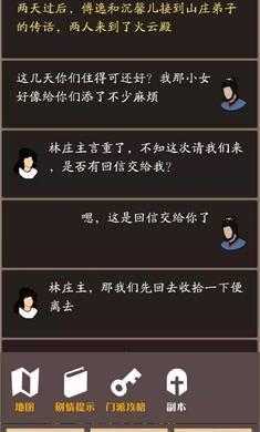 侠道江湖无限银两版