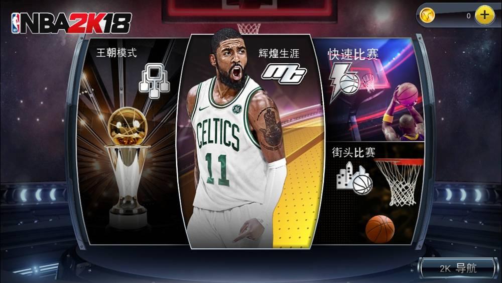 NBA2K18app