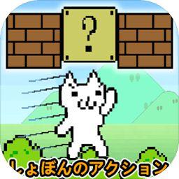超级猫里奥2安卓版