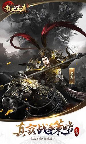 乱世王者2