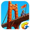 桥梁构造师