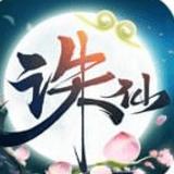 华为诛仙移动版  v1.82.7