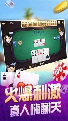 98棋牌游戏中心app手机版