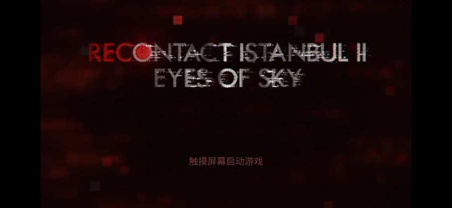 伊斯坦布尔的调查2:天眼汉化版下载